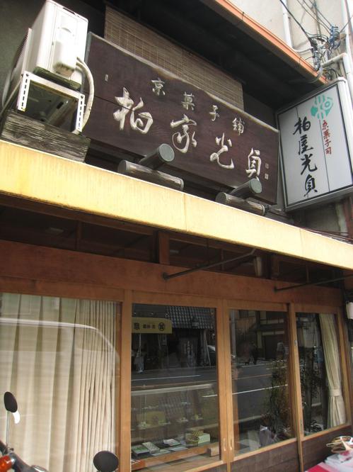 IMG_2576柏屋光貞.JPG